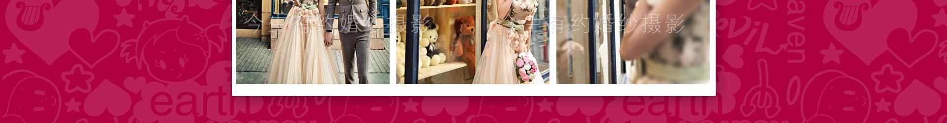 南京婚纱摄影